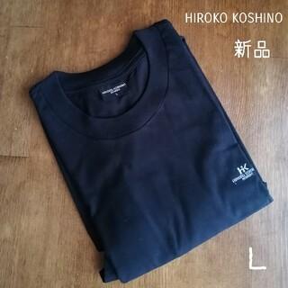 ヒロココシノ(HIROKO KOSHINO)のHIROKO KOSHINO 半袖Tシャツ 綿100% L 黒Tシャツ 新品(Tシャツ/カットソー(半袖/袖なし))