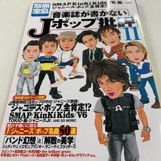 キンキキッズ(KinKi Kids)の音楽誌が書かないJポップ批評 11 SMAP KinKi Kids(アート/エンタメ)