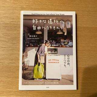 好きな場所へ自由に行きたい/岡本敬子(人文/社会)