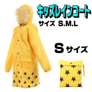 ◆新品未使用◆ 子供用 レインコート Sサイズ イエロー 雨具 カッパ(レインコート)