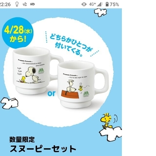 モスバーガー スヌーピー マグカップ 2種類(グラス/カップ)