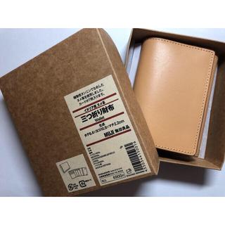 ムジルシリョウヒン(MUJI (無印良品))の無印良品 三つ折り財布(折り財布)