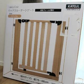 カトージ(KATOJI)のベビーゲート(ベビーフェンス/ゲート)