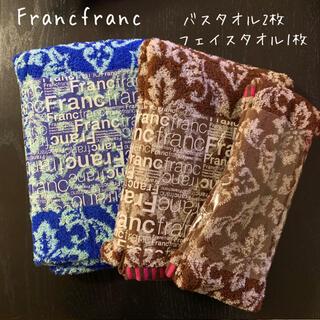 Francfranc - Francfrancフランフラン☆バスタオル&フェイスタオル☆3点セット☆イデア
