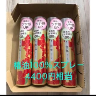オオシマツバキ(大島椿)の結い椿 椿油スプレー 無香料  120g✖️4本セット!椿オイル 新品!(ヘアケア)