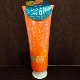 イシザワケンキュウジョ(石澤研究所)の石澤研究所 オレンジ果汁 トリートメント(トリートメント)
