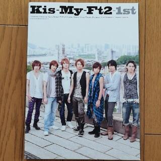 キスマイフットツー(Kis-My-Ft2)のKis-My-Ft2-1st(アート/エンタメ)