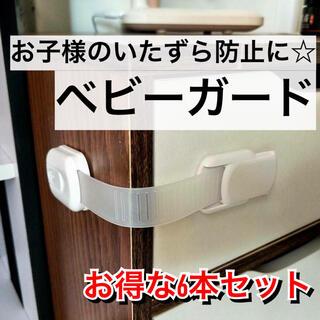 ベビーガード いたずら防止 地震対策 セーフティーロック チャイルドロック(ドアロック)