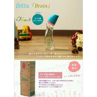 ベッタ(VETTA)のドクターベッタ 限定ボトル ガラス製 2本(哺乳ビン)