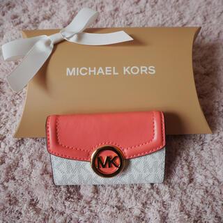 マイケルコース(Michael Kors)の【決算大セール❣️】マイケルコースのキーケース☆サーモンピンク 新色!新品❣️(キーケース)