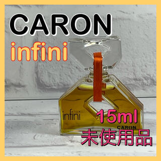 キャロン(CARON)のCARON infini  香水 15ml 未使用【即日・匿名発送】オマケ付き(香水(女性用))