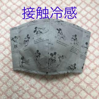接触冷感 インナーマスク  ミッキーマウス.スヌーピー子供用 (外出用品)