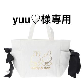 Maison de FLEUR - ミッフィー×メゾンドフルールコラボ新作ミッフィーダーンサイドポケットトートバッグ