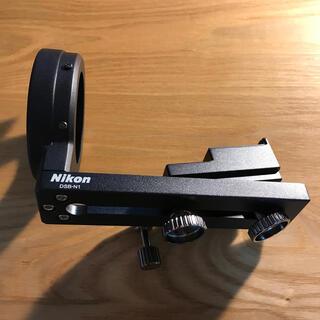 ニコン(Nikon)のNikon デジスコーピングブラケット DSB-N1  ニコン(その他)