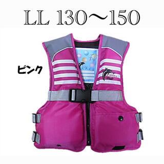 ライフジャケット ピンク LL 130 140 150(ウエア)