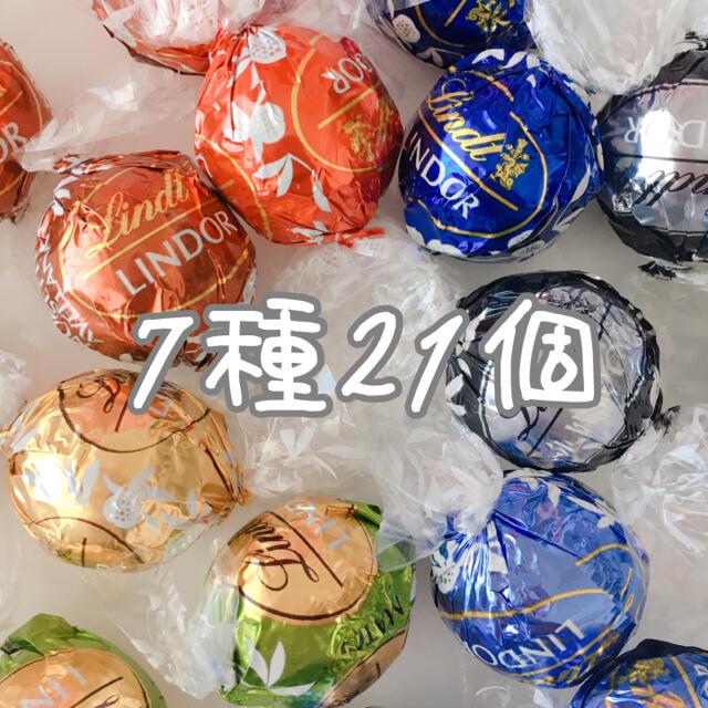 Lindt(リンツ)のリンツ リンドールチョコレート 7種21個 食品/飲料/酒の食品(菓子/デザート)の商品写真