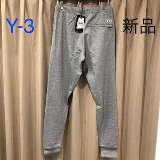 ワイスリー(Y-3)の新品タグ付き ワイスリー Y-3  アディダス ジョガーパンツ メンズ(その他)