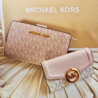 マイケルコース(Michael Kors)の【大人気☆】マイケルコースのお財布&キーケース☆ピンク 新品 SALE中❣️(財布)