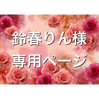 鈴春りん様専用ページ✿アロマワックスサシェ(アロマ/キャンドル)