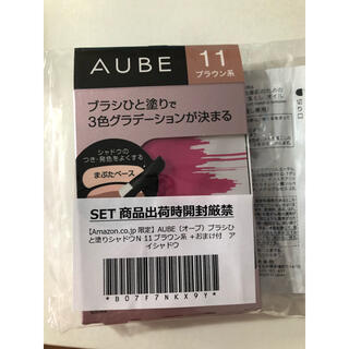 AUBE couture - オーブ クチュール ブラシひと塗りシャドウ  11 新品未使用