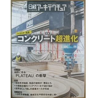 日経アーキテクチュア DXで加速 コンクリート超進化(専門誌)