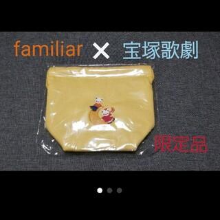 ファミリア(familiar)のfamiliar ファミリア × 宝塚歌劇 コラボ 限定品 巾着(ポーチ)