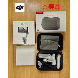 DJI OM4 オズモモバイル4 スマホジンバル ケース付き ☆美品 (自撮り棒)