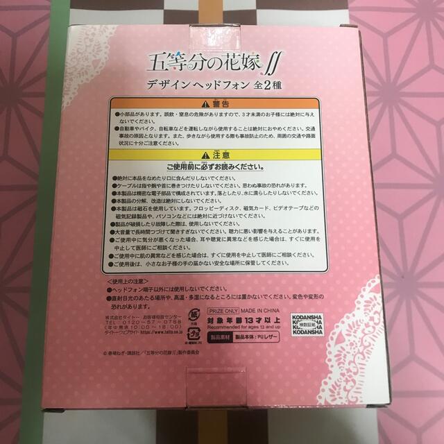 TAITO(タイトー)の五等分の花嫁デザインヘッドフォン五つ子ver(黒色) エンタメ/ホビーのアニメグッズ(その他)の商品写真