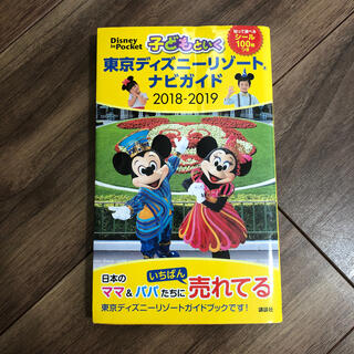 コウダンシャ(講談社)の子どもといく東京ディズニーリゾートナビガイド シール100枚つき 2018-20(地図/旅行ガイド)