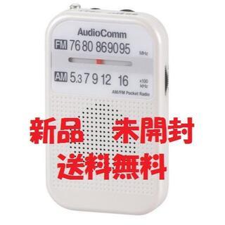 ポケットラジオ RAD-P132N-W 携帯ラジオ W61 ポータブルラジオ(ラジオ)