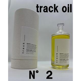 track oil No.2 (オイル/美容液)