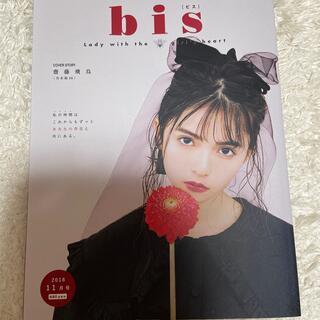 ノギザカフォーティーシックス(乃木坂46)のbis(ビス) 2018年 11月号(ファッション)