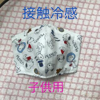 接触冷感 インナーマスク  スヌーピー 子供用(外出用品)