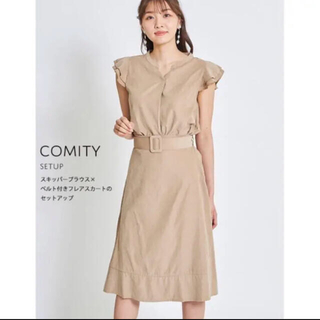 tocco - 新品タグ付き トッコ tocco セットアップ スカート トップス