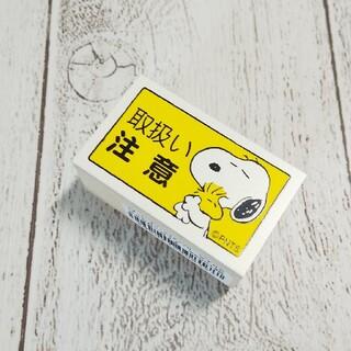 スヌーピー(SNOOPY)のスヌーピー スタンプ 取扱い注意 はんこ(印鑑/スタンプ/朱肉)