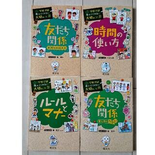 オウブンシャ(旺文社)の学校では教えてくれない大切なこと6 8 9 11(絵本/児童書)