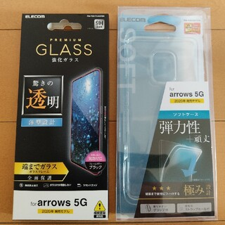 arrows - arrows 5G F-51A  液晶保護  ガラスフィルム ソフトケース