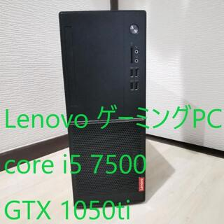 Lenovo - 値下 ゲーミングPC GTX 1050ti Lenovo core i5 SSD