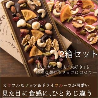 ナッツ&ベリーチョコレート 2箱セット(菓子/デザート)