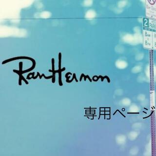 ロンハーマン(Ron Herman)のchattmo様専用(キーホルダー)