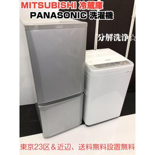 ミツビシ(三菱)の新生活応援セット☆冷蔵庫、洗濯機 2点家電セット。設置無料、送料無料地域あり。(冷蔵庫)