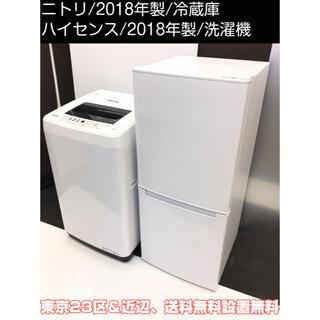 2018年製 家電セット。冷蔵庫、洗濯機。設置無料、送料無料地域あり。(冷蔵庫)