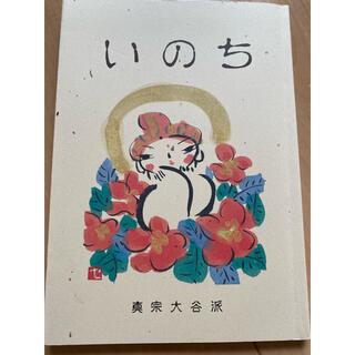 いのち(宗教音楽)