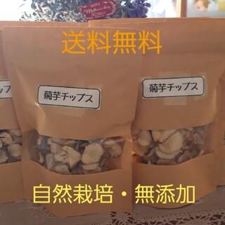 【送料無料】農薬・化学肥料不使用 自家製菊いもチップス(乾燥菊いも)150g(米/穀物)