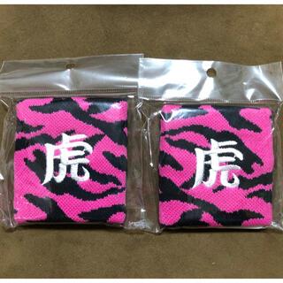 ハンシンタイガース(阪神タイガース)の阪神タイガース 虎文字 虎柄リストバンド ピンク 2個セット(応援グッズ)