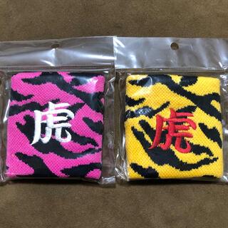 阪神タイガース - 阪神タイガース 虎文字 虎柄リストバンド ピンク&イエロー 2個セット