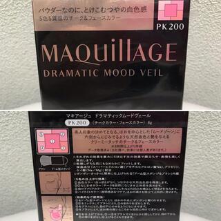 マキアージュ(MAQuillAGE)のマキアージュ ドラマティックムードヴェールセット(PK200)(チーク)