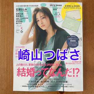 with 2021年 6月号 崎山つばさ 切り抜き(切り抜き)