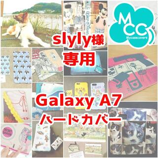 slyly様専用 Galaxy A7 オンリーワンスマホケース(Androidケース)