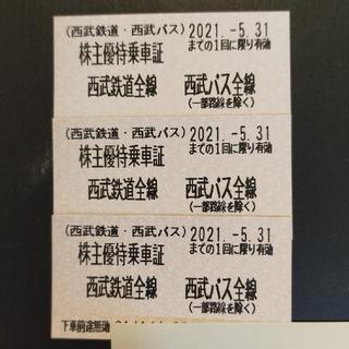 3枚 西武鉄道 株主優待券 乗車証(鉄道乗車券)